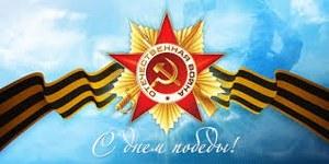 C Праздником Победы!